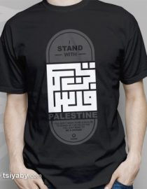 i am stand with palestine
